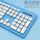鍵盤 K1808巧克力鍵盤辦公游戲超薄靜音筆記本外接電腦有線無線鍵盤USB 芭蕾朵朵
