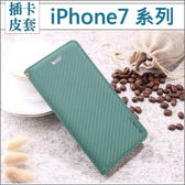 IPhone7 4.7 Plus 5.5 雅格商務皮套 皮套 手機皮套 內軟殼 支架 插卡 隱形磁扣 保護套