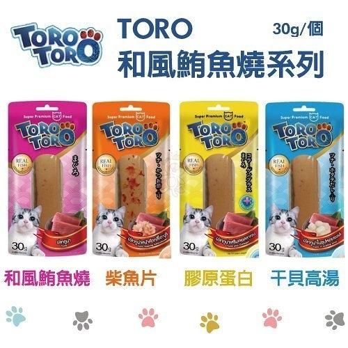 寵喵樂旗艦店』Toro《和風鮪魚燒系列》30g/個 為愛貓提供健康美味的食物