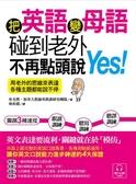 (二手書)把英語變母語,碰到老外不再點頭說Yes! ~用老外的思維來表達,各種主題..