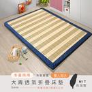 戀香 台灣製大青竹仁雙面兩用折疊雙人加大床墊