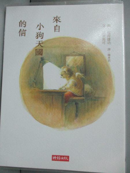 【書寶二手書T1/翻譯小說_JAN】來自小狗天國的信_陳彥君, 田中馬可