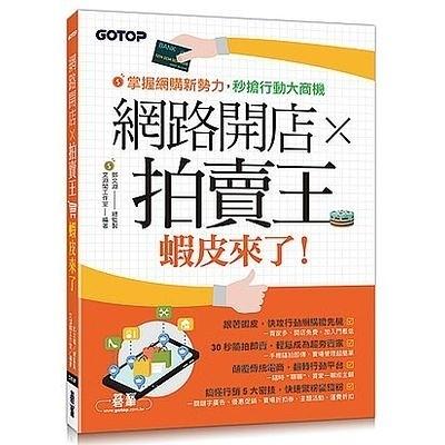 網路開店X拍賣王(蝦皮來了)