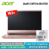 【Acer 宏碁】Swift 3 SF314-58-5720 14吋輕薄筆電 粉色 【加碼贈藍芽喇叭】