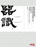 二手書《器識:張忠謀打造台積電攀登世界級企業的經營之道》 R2Y ISBN:9789867778284