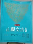 【書寶二手書T3/大學文學_FKE】新譯古文觀止(革新版)_謝冰瑩