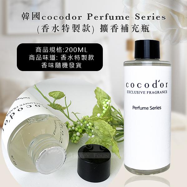 韓國cocodor Perfume Series擴香補充瓶200ml #香水特製款 隨機發貨