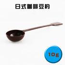 日式咖啡豆杓10g磨豆機專用 粉匙 咖啡粉杓 量匙 奶精杓