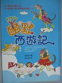 【書寶二手書T7/兒童文學_HRV】幽默西遊記_週銳