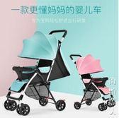 嬰兒推車可坐可躺超輕便攜夏季透氣網簡易摺疊避震bb推車輕便傘車 NMS街頭潮人