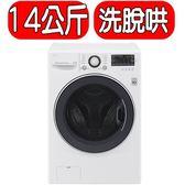 《或折扣碼A3C395打95折》LG樂金【F2514DTGW】14kg洗脫烘滾筒洗衣機