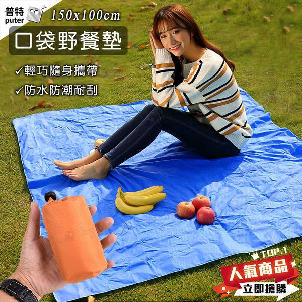 【OD0212】口袋野餐墊 戶外便攜防水地墊 可折疊防潮帳篷墊露營墊地布地席沙灘墊坐墊草地墊睡墊