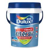 Dulux 得利 倍剋漏屋頂隔熱防水漆 湖水綠 10L