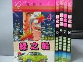 【書寶二手書T5/漫畫書_LAN】綠之船_4~8集_共5本合售