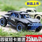2.4G四驅短卡越野攀爬遙控車漂移高速賽車男孩充電玩具車遙控汽車  台北日光