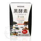 【Wedar 薇達】黑酵素 30粒/盒【...