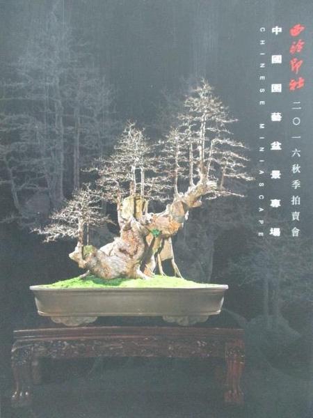 【書寶二手書T3/收藏_YJP】西泠印社_中國園藝盆景專場_2016/12/17