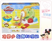 麗嬰兒童玩具館~培樂多Play-Doh創意DIY黏土-廚房系列-製麵料理組 B9013