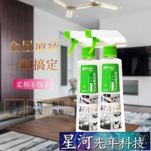清潔劑 優露清多功能清潔劑官網廚房瓷磚家用沙發汙漬清洗劑去汙除油劑 星河光年