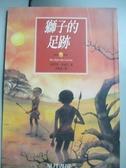 【書寶二手書T6/兒童文學_HNR】獅子的足跡_史蒂芬妮‧齊威格
