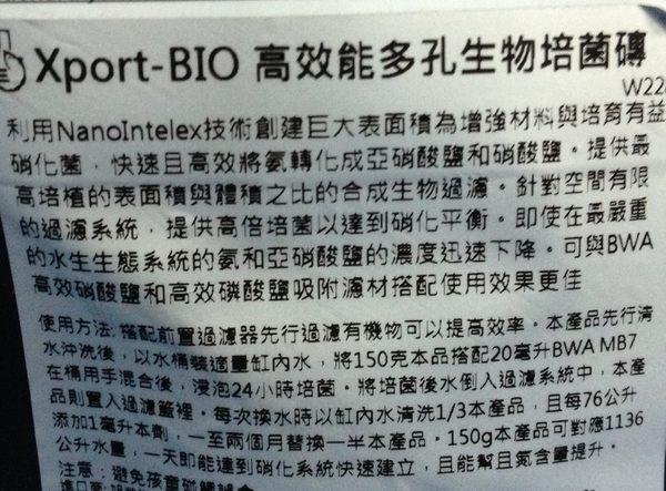 【西高地水族坊】美國BWA Xport-BIO多孔生物培菌磚