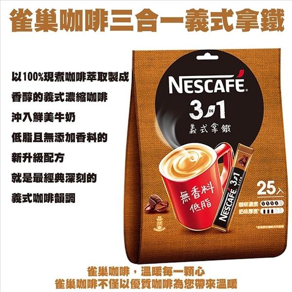 咖啡 雀巢咖啡三合一義式拿鐵 沖泡 拿鐵 牛奶 義式