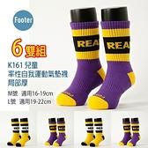 Footer 兒童 除臭襪 K161 率性自我運動氣墊襪 局部厚 6雙超值組