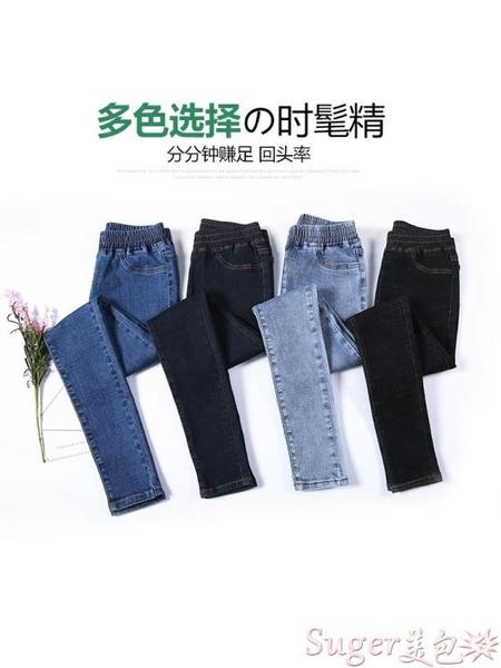 牛仔褲 2021春裝新款鬆緊腰牛仔褲女高腰顯瘦女士緊身小腳鉛筆褲子九分 新品