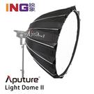 【24期0利率】Aputure 愛圖仕 Light Dome II 拋物線 柔光罩 開年公司貨 保榮卡口 附網格 無影罩