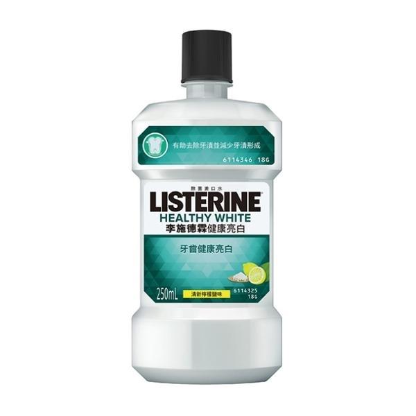 李施德霖健康亮白除菌漱口水250mL【溫和去除牙漬】
