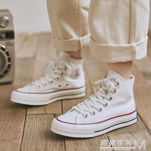 高帮帆布鞋女鞋大码41韩版百搭潮鞋1970s板鞋42学生平底鞋40 遇見生活