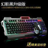 機械鍵盤 華碩聯想戴爾機械手感鍵盤滑鼠有線套裝臺式筆記本電腦【限時八折嚴選鉅惠】