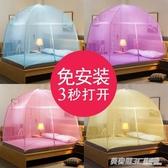 蒙古包蚊帳加密加厚免安裝1.2米床家用1.5m學生宿舍單雙人1.8紋賬ATF  英賽爾3