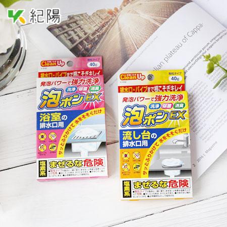 日本 紀陽 排水口泡沫清潔劑 40g 清潔用品 排水口 水管清潔 清潔 浴室 廚房 洗手台 流理台