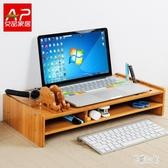 熒幕架 楠竹筆記本支架 顯示器增高架 辦公室桌面收納置物架 CJ5496『易購3c館』