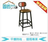 《固的家具GOOD》489-1-AN 賽納彩色條吧台椅