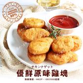 【屏聚美食】量販包優鮮原味雞塊3包(1kg/包)免運_加購第二組只要↘1011元