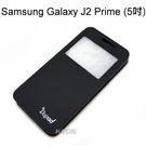 【Dapad】經典開窗皮套 Samsung Galaxy J2 Prime G532 (5吋)