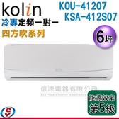 【信源】歌林 kolin 5-7坪四方吹定頻分離式1對1冷氣《KOU-41207+KSA-412S07》含標準安裝