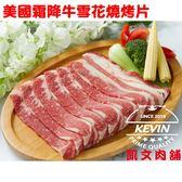 【凱文肉舖】美國霜降牛雪花燒烤片250g