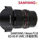 SAMYANG 三陽 14mm F2.8...