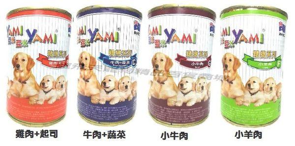 [寵飛天商城] 狗罐頭 亞米亞米大狗罐 400g (10罐內可超取)