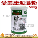 ◆MIX米克斯◆愛美康.天然海藻營養粉 500g