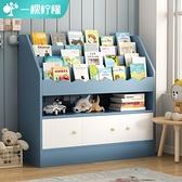 兒童書架落地學生繪本架家用兒簡易書櫃帶門玩具收納置物架【快速出貨】