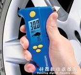 米其林數顯胎壓計汽車輪胎胎壓監測表氣壓表測壓器胎紋深度檢測器  科炫數位