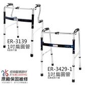 [宅配免運]恆伸醫療器材 1吋R型/加高型 亮銀色(扁圓管)助行器 (三色任選)
