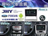 【JHY】09~12年福特 FOCUS 自動空調版專用9吋螢幕M3系列安卓多媒體主機*雙聲控+藍芽+導航+安卓