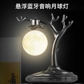 磁懸浮藍芽音響月球燈 3D打印月亮燈磁力平衡懸空燈泡創意台燈 NMS小明同學