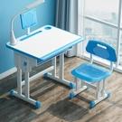 兒童寫字桌椅套裝學習桌家用書桌椅子可升降簡約小孩小學生課桌椅 夢幻小鎮「快速出貨」