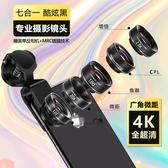 手機鏡頭無畸變廣角微距專用套裝高清外置拍攝像頭適用于蘋果華為